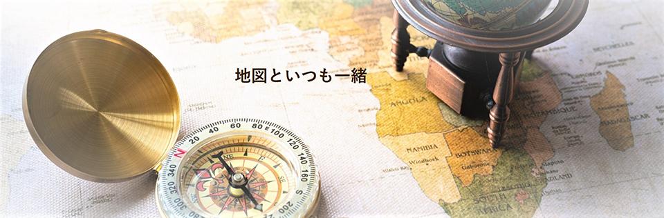 地図といつも一緒